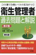 第5版 衛生管理者過去問題と解説〈第2種〉の本