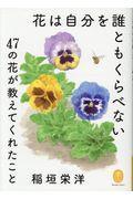 花は自分を誰ともくらべないの本