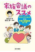 家族会議のススメの本