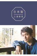 三浦春馬『日本製』の本
