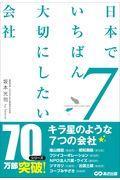 日本でいちばん大切にしたい会社 7の本