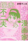 少女漫画家赤塚不二夫の本