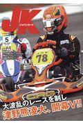 ジャパンカート No.430(2020年5月号)の本