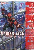 スパイダーマン/偽りの赤の本