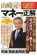 山崎元のマネーの正解の本
