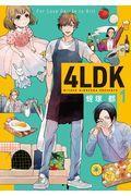 4LDK 1の本