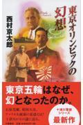 東京オリンピックの幻想の本