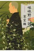嵯峨野花譜の本