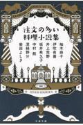 注文の多い料理小説集の本