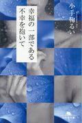 幸福の一部である不幸を抱いての本