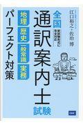 全国通訳案内士試験地理・歴史・一般常識・実務パーフェクト対策の本