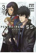 PSYCHOーPASS SS Case.3の本