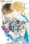 レンタル花丸男子 3の本