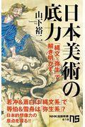 日本美術の底力の本