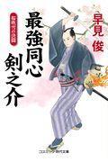 最強同心剣之介 桜吹雪の決闘の本