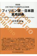 新装版 フィリピン語ー日本語実用辞典の本