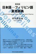 普及版 日本語ーフィリピン語実用辞典の本