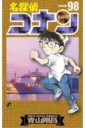 名探偵コナン 98の本