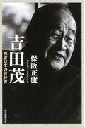 吉田茂 戦後日本の設計者の本