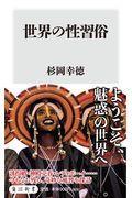 世界の性習俗の本