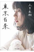 東京百景の本