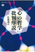 「心の哲学」批判序説の本