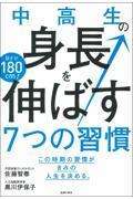 中高生の身長を伸ばす7つの習慣の本