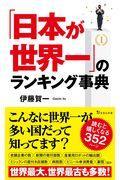 「日本が世界一」のランキング事典の本