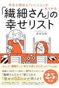「繊細さん」の幸せリストの本