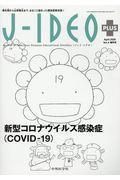 新型コロナウイルス感染症(COVIDー19)の本