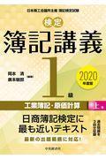 検定簿記講義/1級工業簿記・原価計算 上巻 2020年度版の本