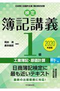 検定簿記講義/1級工業簿記・原価計算 下巻 2020年度版の本