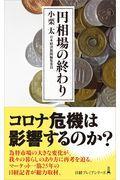 円相場の終わりの本