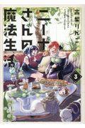 ニーナさんの魔法生活 3の本
