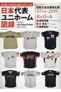 野球日本代表ユニフォーム図録の本