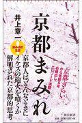 京都まみれの本