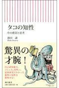 タコの知性の本