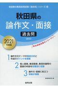 秋田県の論作文・面接過去問 2021年度版の本
