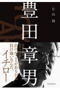 豊田章男の本