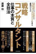戦略コンサルタント仕事の本質と全技法の本