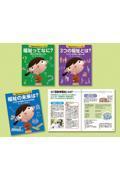 福祉がわかるシリーズ(全3巻セット)の本