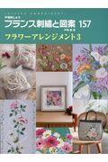フランス刺繍と図案 157の本