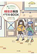 韓国語単語イラストBOOKの本