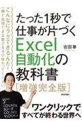 第2版 たった1秒で仕事が片づくExcel自動化の教科書[増強完全版]の本