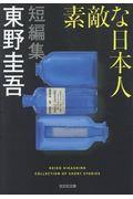 素敵な日本人の本