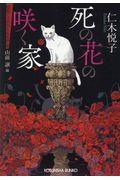 死の花の咲く家の本