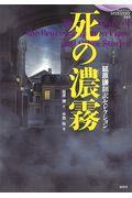 死の濃霧の本