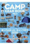 GO OUT CAMP GEAR BOOK vol.3の本