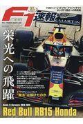 Red Bull RB15 Honda ~Honda F1 Chronicle 2018ー2020~の本
