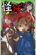 怪狩り 巻ノ三の本